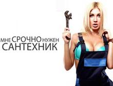 krasnoyarsk.v-sa.ru Статьи на тему: услуги сантехников в Красноярске