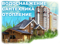 Сантехуслуги в г.Красноярск и в других городах. Список филиалов сантехнических услуг. Ваш сантехник